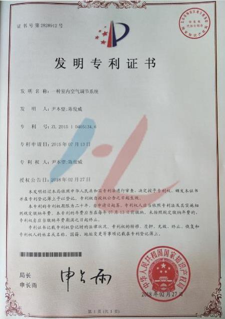 软体建材原料铺平均衡装置专利